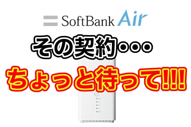 【遅い!繋がらない!】ソフトバンクエアーは使えないゴミルーター!?