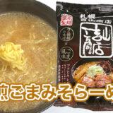 袋麺「札幌吉山商店焙煎ごまみそらーめん」を食べてみた感想・レビュー