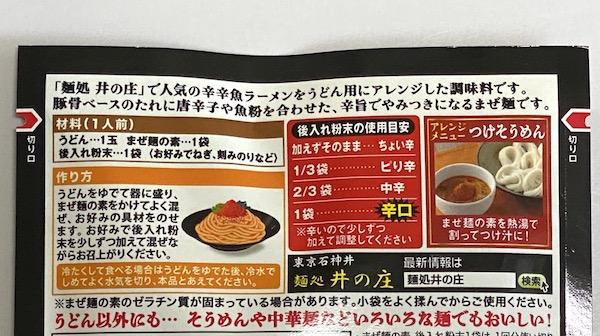 辛辛魚まぜ麺の素はどこで売ってる?唸るほどおいしい調味料をレビュー!