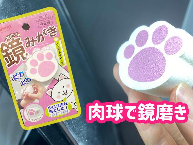 お掃除便利グッズ「ネコの貼りつく鏡磨き」を使ってみた!可愛くておすすめ