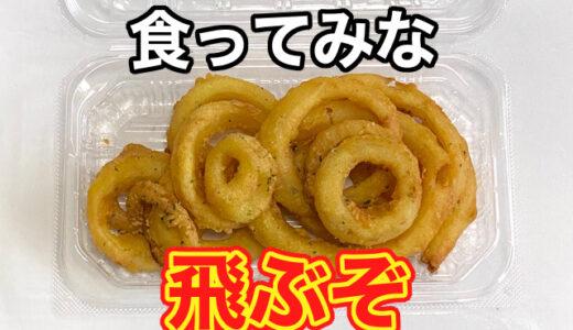 西友の激ウマ惣菜!サワークリームオニオンフライをおすすめしたい!