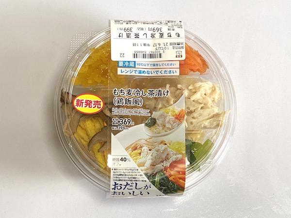 ローソンの糖質40%オフ商品を食べてみた!冷やし担々麺が美味しくておすすめ!