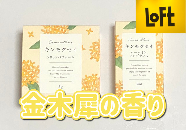 LOFTの金木犀の香水「生活の木」をレビュー!甘い香りに癒される
